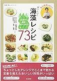 東大教授が考えたおいしい!海藻レシピ73 (成山堂海のレシピシリーズ 1)
