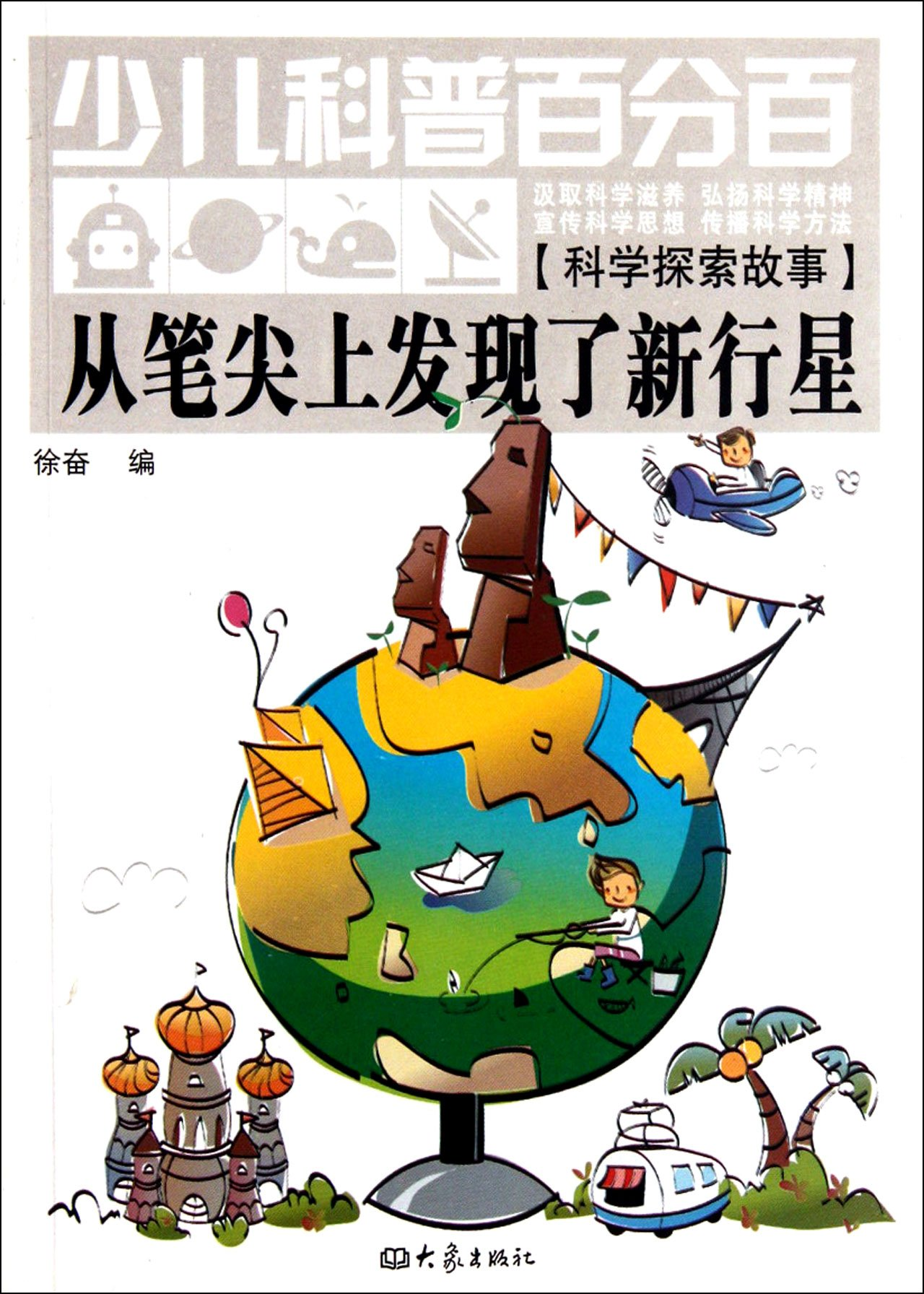 Download Discovered a New Planet-Children's Hundred Percent Science (Chinese Edition) ebook
