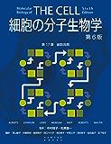 細胞の分子生物学 第6版 第17章 細胞周期 細胞の分子生物学 第6版