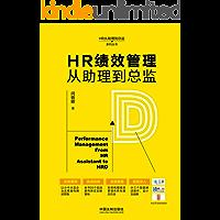 HR绩效管理从助理到总监 (HR从助理到总监系列丛书)