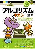 「アルゴリズム」のキホン プログラミングの基礎となる「アルゴリズム」の手引き書 (イチバンやさしい理工系)