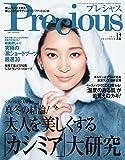 Precious(プレシャス) 2017年 12 月号 [雑誌]