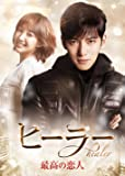 [DVD]ヒーラー ~最高の恋人~ DVD-BOX1