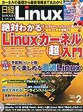 日経 Linux (リナックス) 2014年 02月号