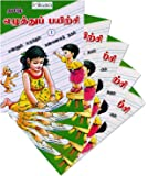 Writing Practice Books Set of 5 (Tamil)
