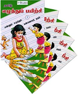 Buy Story Books set of 10 in Tamil with 101 Moral Stories