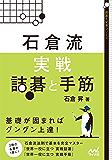 石倉流 実戦詰碁と手筋 (囲碁人文庫)
