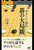 やさしく語る 碁の大局観 (囲碁人ブックス)