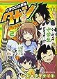 ベテラン小学生タカシ(2) (星海社COMICS)