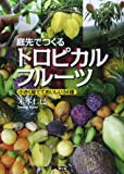 庭先でつくる トロピカルフルーツ