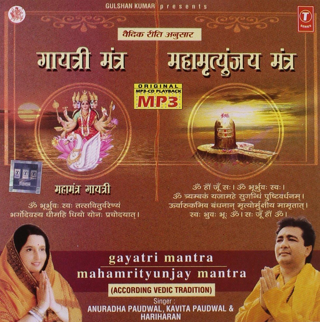 Mahamrityunjaya Mantra Mp3 Download - livincolorado
