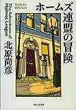 ホームズ連盟の冒険 (祥伝社文庫)