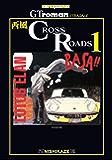 西風 CROSS ROADS 1 (Motor Magazine Mook)