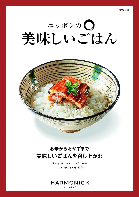 ハーモニック グルメカタログ ニッポンの美味しいごはん 香り かおり 包装紙:ローズメモリー B077NYKL8N