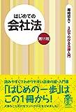 はじめての会社法(第11版) (3日でわかる法律入門シリーズ)