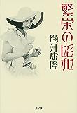 繁栄の昭和 (文春文庫)