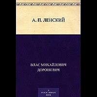 А. П. Ленский (Russian Edition)