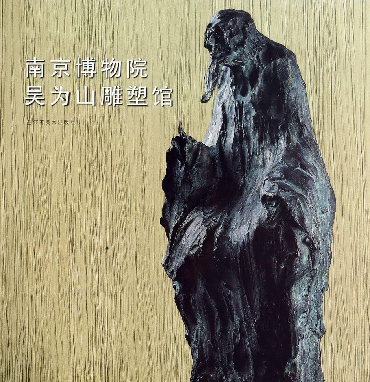 Genuine new Nanjing Museum Wu Weishan Sculpture Museum . Nanjing . Jiangsu Fine Arts Publishing House Museum Phoenix Publishing & Media Group 9787534468711(Chinese Edition) ebook