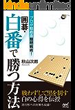 プロが勧める簡明戦術! 囲碁・白番で勝つ方法 (囲碁人ブックス)