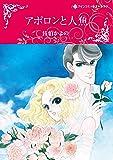 アポロンと人魚 (ハーレクインコミックス・キララ)