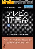 テレビのIT革命(上) ソーシャルTVとスマートTVが切り拓く新市場 Next Publishing (NextPublishing)