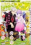 月刊コミック 電撃大王 2019年7月号