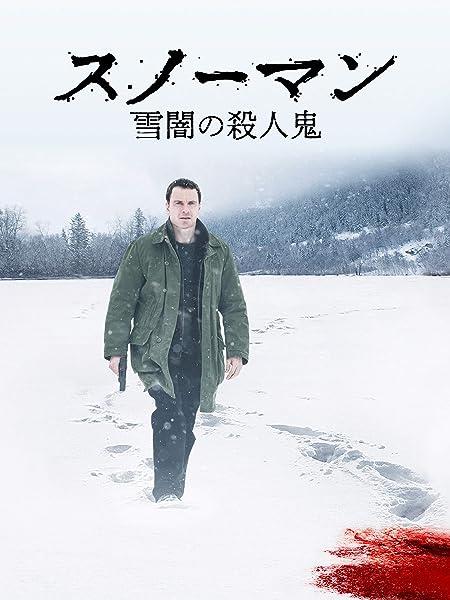 【映画】「スノーマン 雪闇の殺人鬼 The Snowman (2017)」- 雪だるまを残す北欧の連続殺人鬼の正体は