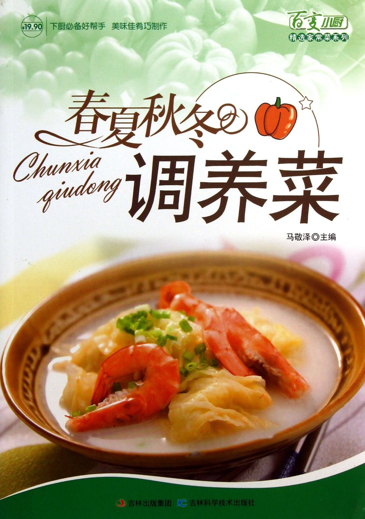 Healthy Recipe For Four Seasons Chinese Edition Ma Jingze 9787538465556 Amazon Com Books