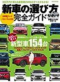 新車の選び方 完全ガイド (M.B.MOOK)