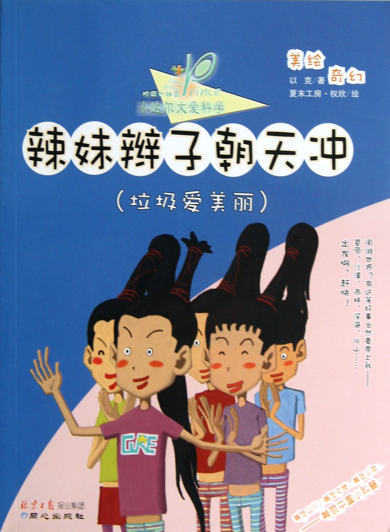 Download Spicy Girls Hair Upward (Rubbish Loves Beauty) (Chinese Edition) pdf