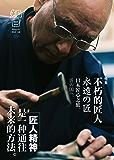 知日·不朽的匠人(日本匠心之旅,匠人精神是一种通往未来的方法)