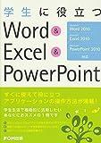 学生に役立つWord & Excel & PowerPoint―Microsoft Word 2010 Micro