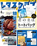 レタスクラブ '17 6月増刊号 君の名は。トートバック付 特装版