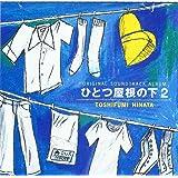 ひとつ屋根の下2 ― オリジナル・サウンドトラック