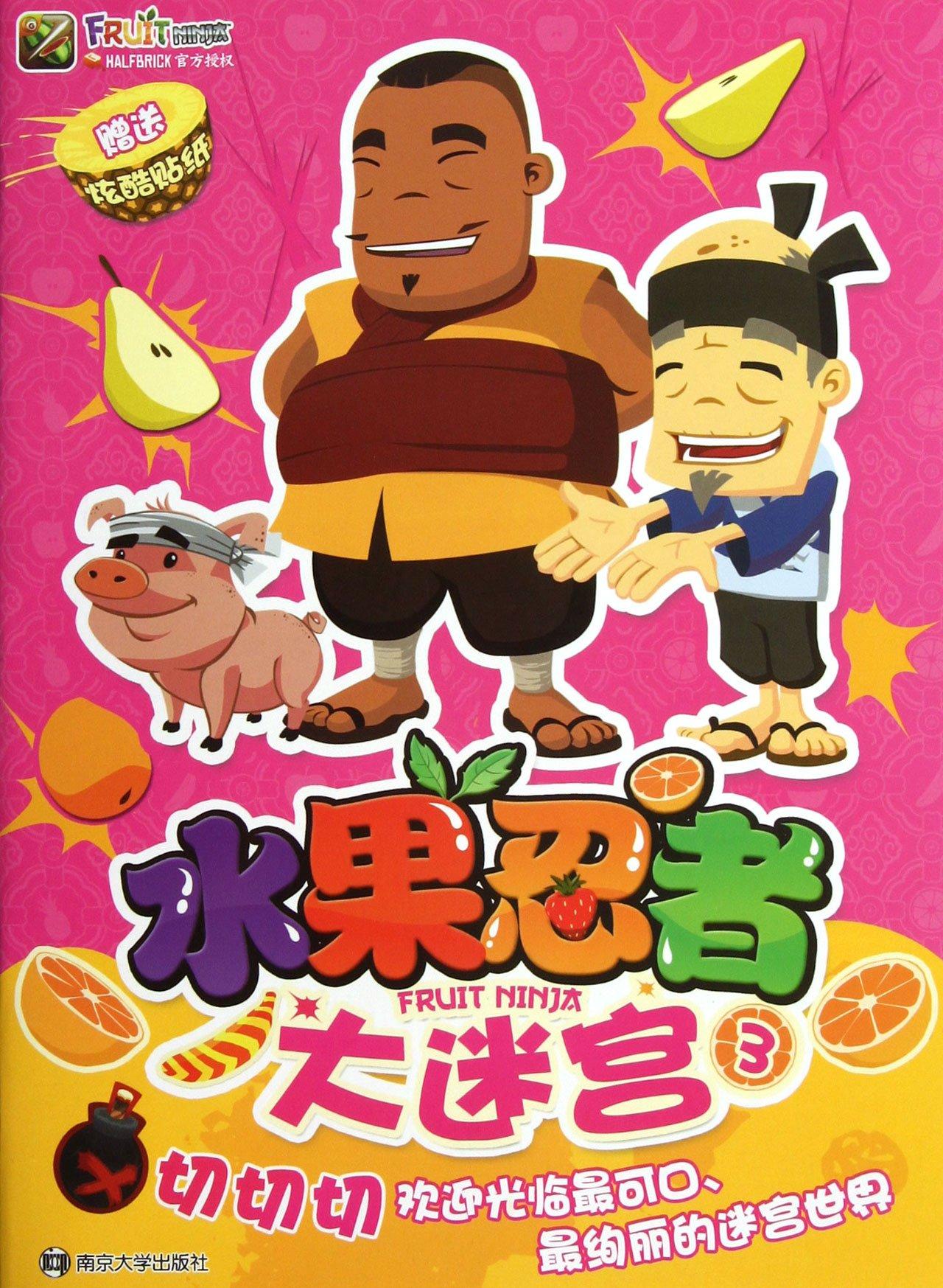 The Fruit Ninja Maze (3) (Chinese Edition): Nan Jing ...