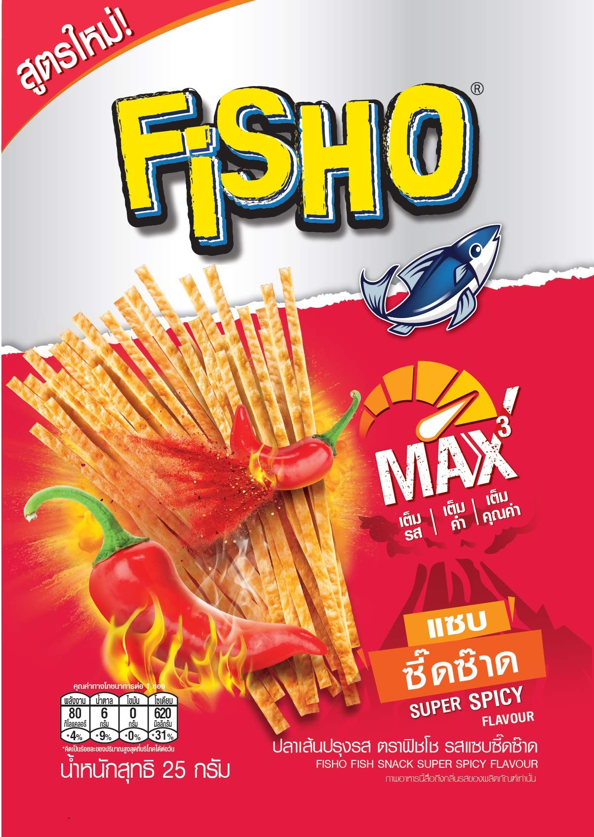 Fisho Brand, Fisho Fish Snack Super Spicy Flavour 25g X 6 Packs by Fisho