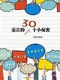 语言的30个小秘密(结合语言学知识,抽丝剥茧,以轻松、幽默、易懂的语言向我们揭开语言背后的小秘密。) (独立作者)