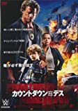 カウントダウン・トゥ・デス [DVD]
