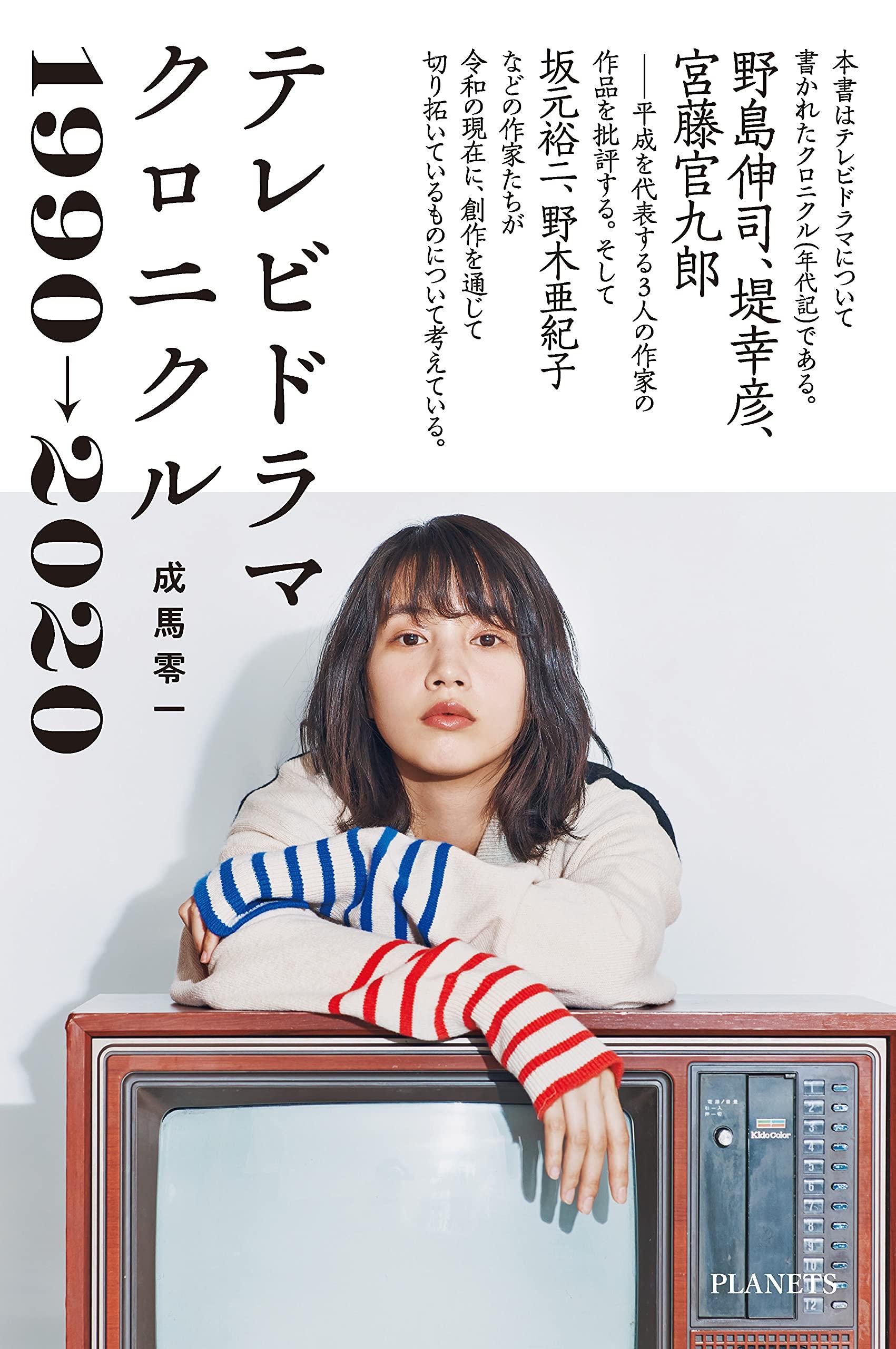 2020 ドラマ 日本のテレビドラマ一覧 (2020年代)