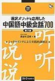 通訳メソッドを応用した中国語中級会話700 (マルチリンガルライブラリー)
