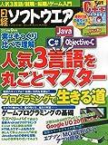 日経ソフトウエア 2014年 09月号