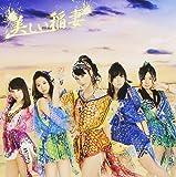 美しい稲妻 (初回生産限定) (Type-B) (DVD付)