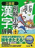 三省堂 例解小学漢字辞典 第四版