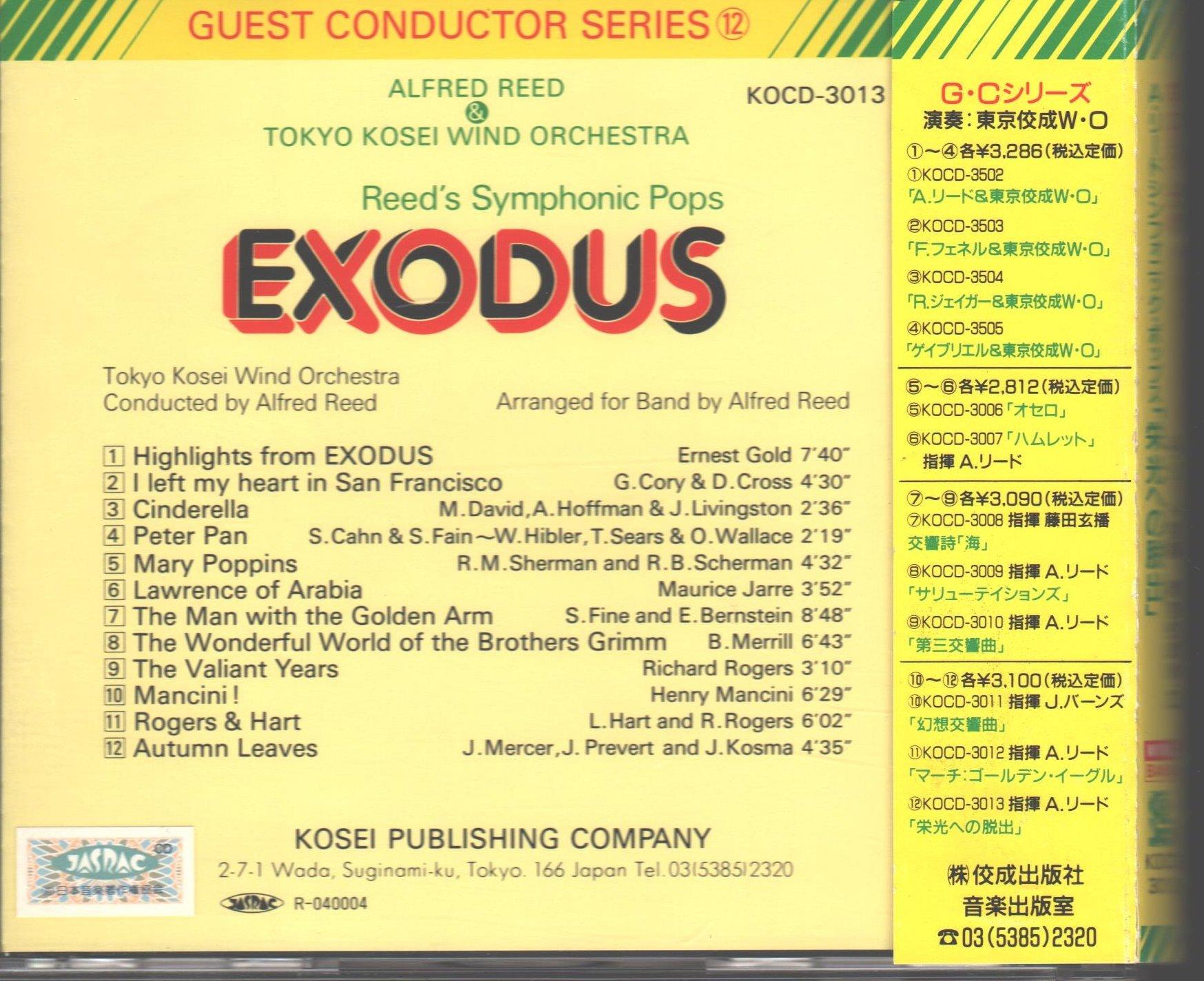Reed's Symphonic Pops: Exodus by Kosei Publishing Company (Image #2)