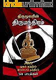 திருமூலரின் திருமந்திரம்: பாயிரம், முதல் தந்திரம், இரண்டாம் தந்திரம் (Thirumanthiram Book 2) (Tamil Edition)
