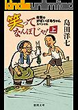佐賀のがばいばあちゃんスペシャル 笑ってなんぼじゃ! (上) (徳間文庫)