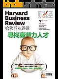 寻找高潜力人才(《哈佛商业评论》2014年第6期)
