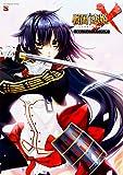戦国†恋姫X~乙女絢爛☆戦国絵巻~ ビジュアルファンブック (TECHGIAN STYLE)