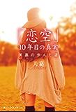 「恋空」10年目の真実 美嘉の歩んだ道 (魔法のiらんど)