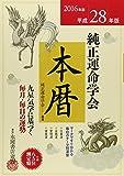 2016年版 純正運命学会 本暦